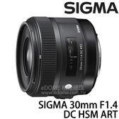 SIGMA 30mm F1.4 DC HSM Art 版 (24期0利率 免運 恆伸公司貨三年保固) 大光圈人像鏡