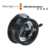 【EC數位】 Blackmagic 黑魔法 URSA Mini B4 Mount 廣播鏡頭