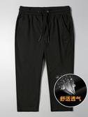 夏季薄款冰絲運動褲男超薄7分褲寬鬆速干透氣七分褲男士休閒中褲