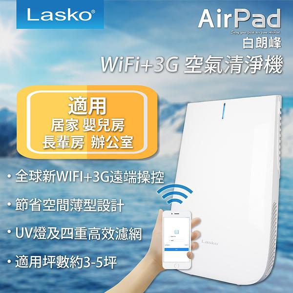 限時優惠 美國 Lasko AirPad 白朗峰 超薄空氣清淨機 HF25640TW