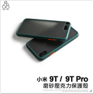 MIUI 小米9T / 小米9T Pro 壓克力 手機殼 保護殼 軟邊 霧面背板 硬殼  防指紋 簡約 保護套