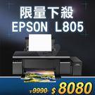 【限量下殺30台】EPSON L805 ...