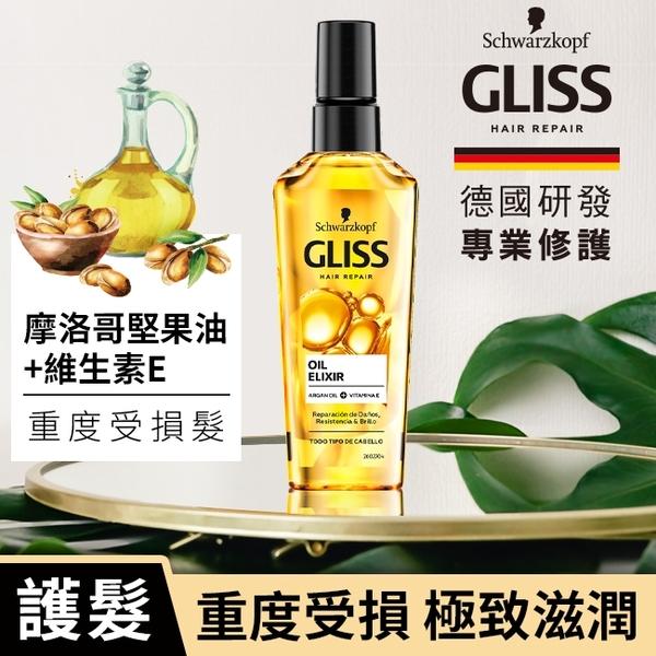 Gliss極致滋潤修護髮油