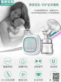 吸奶器 雲模 吸奶器電動孕產婦全自動擠奶器吸力大拔奶器靜音無痛按摩 薇薇