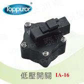 【Toppuror 泰浦樂】低壓開關(IA-16)