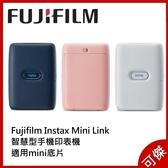 Fujifilm Instax Mini Link 智慧型手機印表機 相印機 平行輸入 適用mini底片 可傑