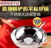 32CM有蓋304不銹鋼炒鍋不黏鍋無涂層煤氣灶電磁爐專用平底鍋家用炒菜鍋具QM 向日葵
