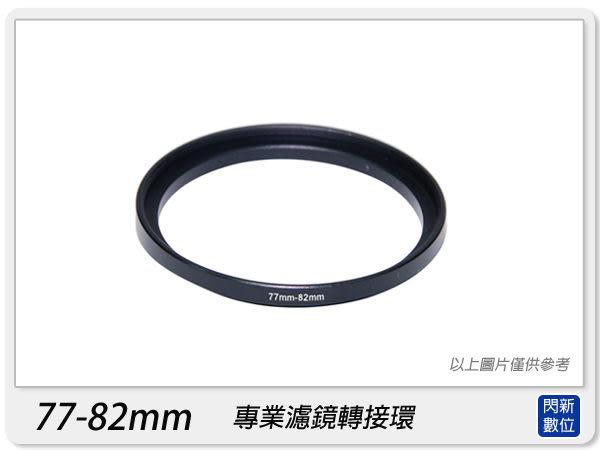 濾鏡 轉接環(鋁合金材質)  77-82mm / 77mm-82mm / 77-82