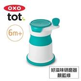 美國OXO tot 好滋味研磨器-靚藍綠 020211T