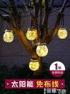 太陽能燈 太陽能燈別墅庭院裝飾花園布置院子陽臺戶外家用防水掛樹燈小夜燈 【99免運】