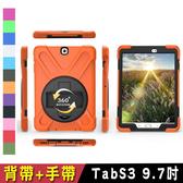 三星 TabS3 9.7 T820 平板皮套 海盜王 平板套 平板殼 背帶 手帶 保護套 H7