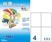 【裕德 Unistar 電腦標籤】Unistar US4676 電腦列印標籤紙/三用標籤/4格 (100張/盒)