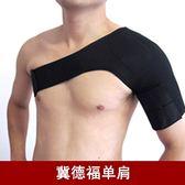 全館79折-自發熱護肩冀德福托瑪琳單肩運動保健保暖雙肩護肩膀男女通用