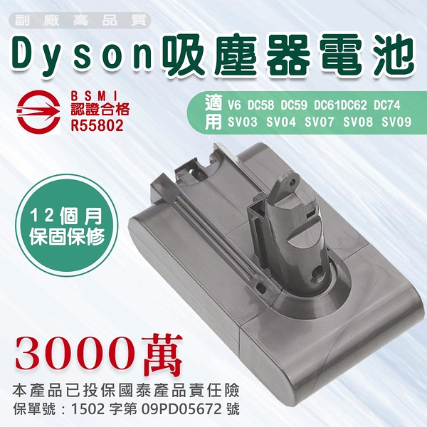 Dyson V6 sony VTC6吸塵器電池 適用DC62/SV07 日本電芯 副廠高品質