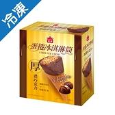義美厚濃巧克力蛋捲冰淇淋筒320G【愛買冷凍】