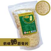 珍田 有機細燕麥片550gX1包 免運 嚴選澳洲特優級燕麥 豐富膳食纖維 (購潮8)