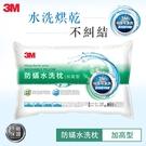 3M新一代防蹣水洗枕-加高型 7100135454