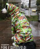 寵物雨衣-狗狗雨衣全包四腳防水寵物雨衣大狗雨衣中型犬大型犬金毛薩摩雨披  花間公主