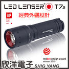 德國 LED LENSER  T7.2專業遠近調焦手電筒(9907-T7.2) 快速調焦/IPX4防水/極黑削光