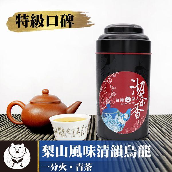 台灣茶人 梨山清韻烏龍 茶香葉間藏系列(150g/罐)