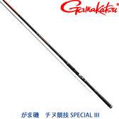 漁拓釣具 GAMAKATSU 磯 チヌ競技SPECIAL III 0-50 (磯釣竿)