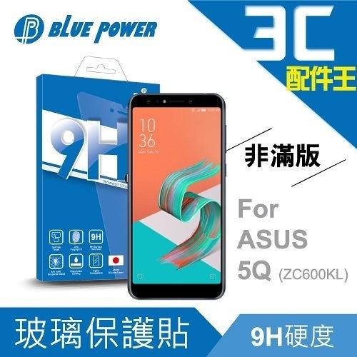 BLUE POWER ASUS Zenfone 5Q (ZC600KL) 9H鋼化玻璃保護貼 0.33mm 非滿版 亮面