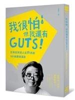 二手書《我很怕,但我還有GUTS!:王偉忠笑談人生冏途的101則勇氣真言》 R2Y ISBN:9868948703