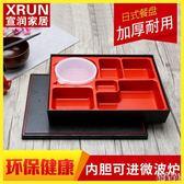 帶蓋日式木紋便當盒商務套餐盒壽司盒飯盒快餐盒商用外賣餐盒