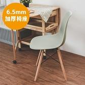 椅子 北歐 楓木椅 電腦椅【K0017】北歐原創復刻餐椅(6色) 完美主義