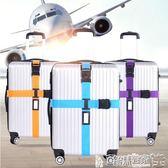 旅行箱束縛帶 拉桿旅行箱十字打包帶捆綁帶箱包配件行李箱束縛帶【全館免運】