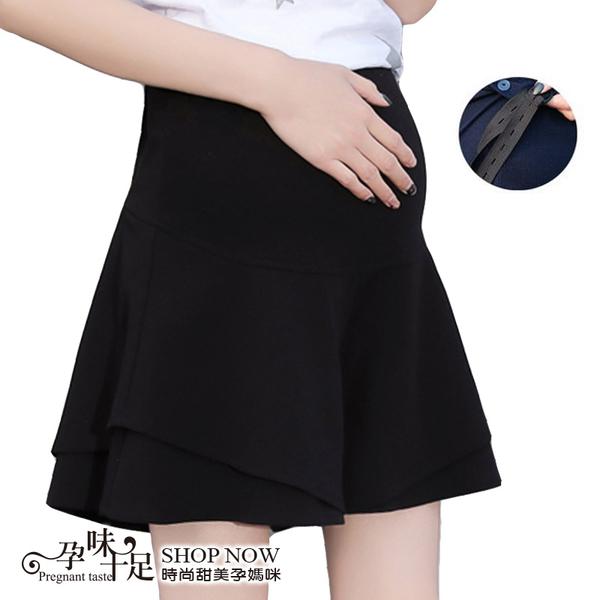 波浪魚尾裙襬孕婦【腰圍可調】褲裙 兩色【CSH317807】孕味十足 孕婦裝