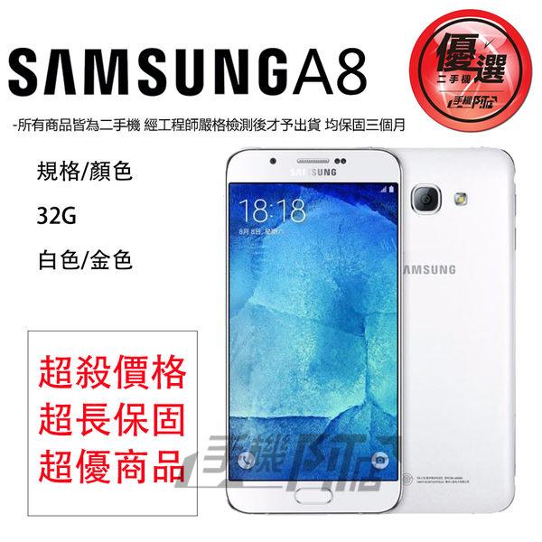 【保證超新】手機阿店 三星 SAMSUNG Galaxy A8 5.7吋 32G 白/金 優選二手機