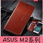 【萌萌噠】ASUS ZenFone Max Pro M2 瘋馬紋皮紋側翻皮套 商務素面 支架 插卡 磁扣 錢包款手機套