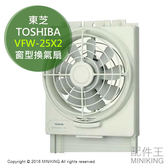 【配件王】日本代購 TOSHIBA 東芝 VFW-25X2 窗型 換氣扇 可排式