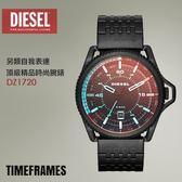 【人文行旅】DIESEL | DZ1720 精品時尚男錶 TimeFRAMEs 另類作風 45mm 霸氣大錶徑
