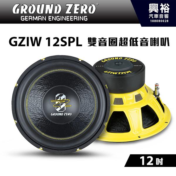 【GROUND ZERO】德國零點 GZIW 12SPL 12吋 雙音圈超低音喇叭*超低音+車用喇叭+德國製造*