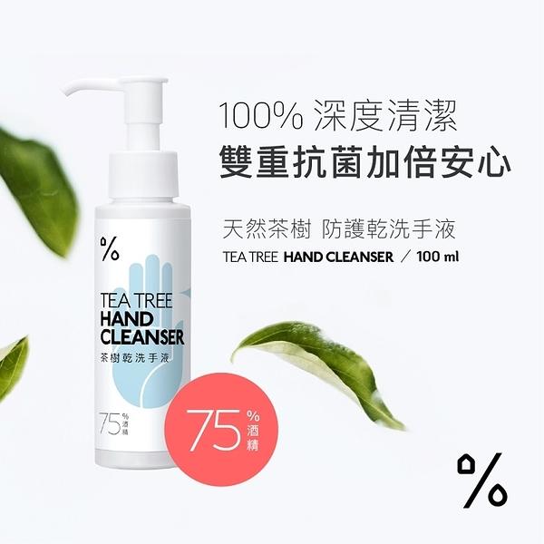 百潔 PERCENT-75% 酒 精茶樹乾洗手液100ml 比漾廣場
