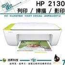 【精選商品 現折百元】HP DJ-213...