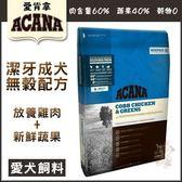 *WANG*愛肯拿ACANA【犬】潔牙成犬無穀配方(放養雞肉+新鮮蔬果)17kg