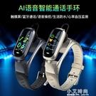 智慧手環耳機二合一通話可接電話分離式手錶測多功能運動計步器【小艾新品】