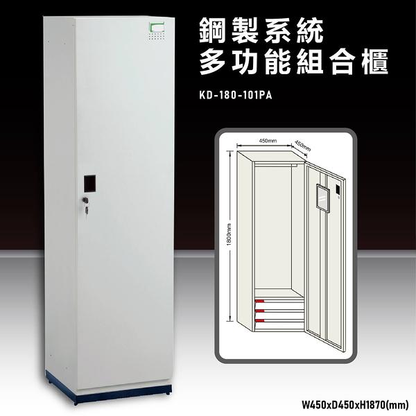 【辦公收納嚴選】大富KD-180-101PA 鋼製系統多功能組合櫃 衣櫃 置物櫃 零件存放分類 耐重 台灣製造