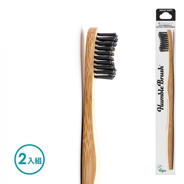 Humble Brush 瑞典竹製成人軟毛牙刷2入組 - 黑色