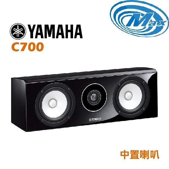 《麥士音響》 YAMAHA山葉 喇叭 中置 C700
