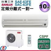 【信源】10坪【SANLUX 三洋 1對1分離式定頻冷氣 SAE-63FE+SAC-63FE 】(220V) 含標準安裝