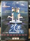 挖寶二手片-Z88-058-正版DVD-華語【流氓醫生】-杜德偉 許志安 鍾麗緹 劉青雲 梁詠琪(直購價)海報是