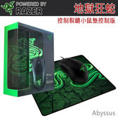 【免運費】Razer 雷蛇 Abyssus 地獄狂蛇 2000dpi 有線滑鼠 + 控制裂縫小鼠墊控制版