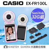 CASIO FR100L【24H快速出貨】送32G卡+EAM1.2.3配件組+原廠皮套+清潔組+螢幕貼(可代貼)  公司貨