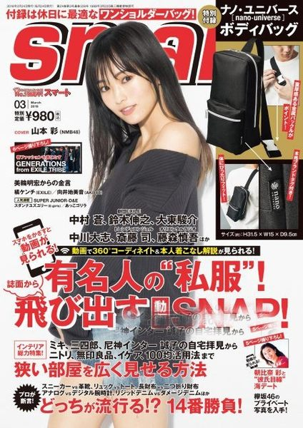 《花花創意会社》日本款。厚實尼龍大口袋長型胸包【H6016】
