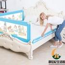 嬰兒童床護欄寶寶床邊圍欄防摔2米1.8大床欄桿擋板防護欄通用床圍【創世紀生活館】