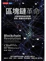 二手書《區塊鏈革命:比特幣技術如何影響貨幣、商業和世界運作》 R2Y ISBN:9864792253
